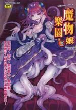 魔物娘樂園3